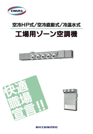 空冷HP式/空冷直膨式/冷温水式 工場用ゾーン空調機