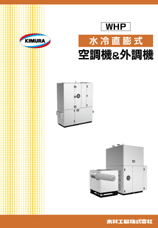 水冷直膨式空調機&外調機