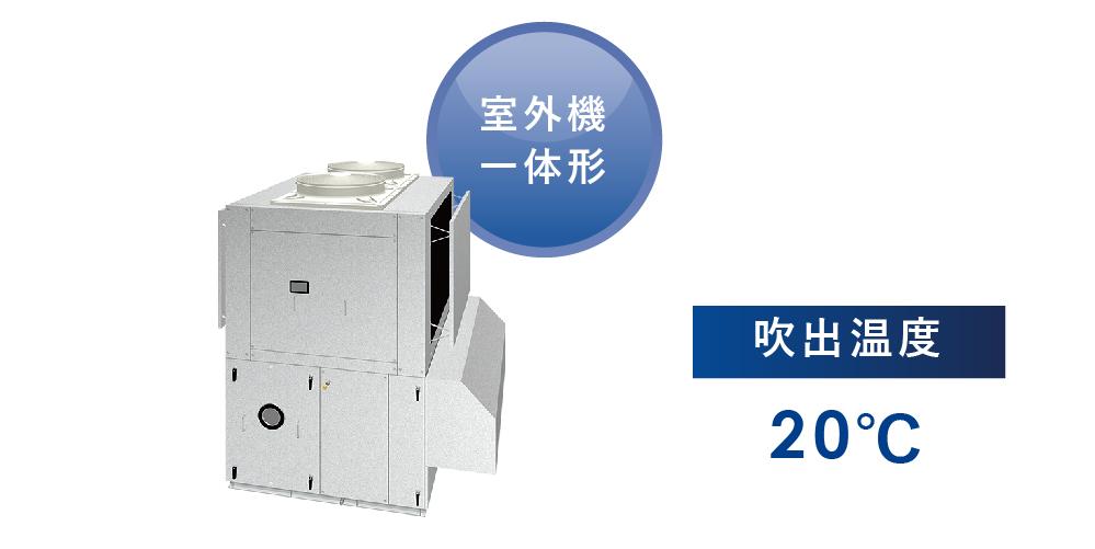 空冷HP式立形ルーフトップ外調機