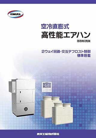 空冷直膨式高性能エアハン_202002
