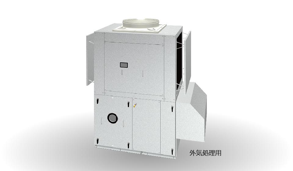 ルーフトップ外調機&空調機 RFT-A型