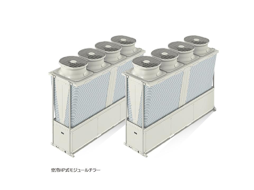 空冷HP式モジュールチラー