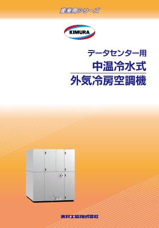 データセンター用 中温水式外気冷房空調機