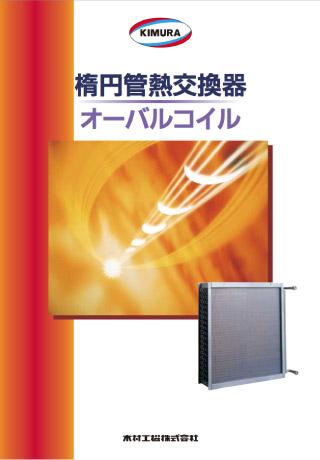 楕円熱交換器