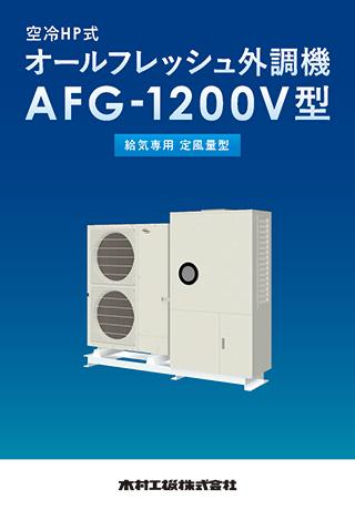 オールフレッシュ外調機1200V_202006