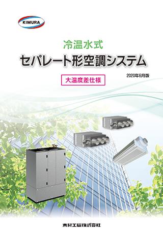 セパレート形空調システム_202006