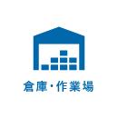倉庫・作業場